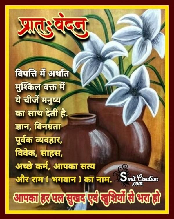 Pratah Vandan Vipatti Me Ye Chize Sath Deti Hai