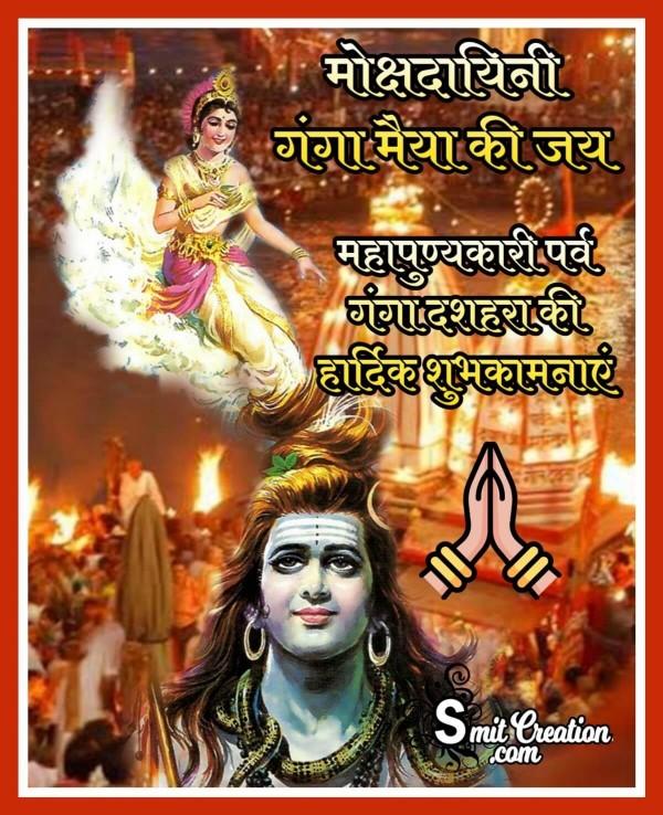 Maha Punya Kari Parv Ganga Dussehra Ki Hardik Shubhkamnaye
