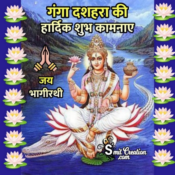Ganga Dussehra Ki Hardik Shubhkamnaye Jai Bhagirathi