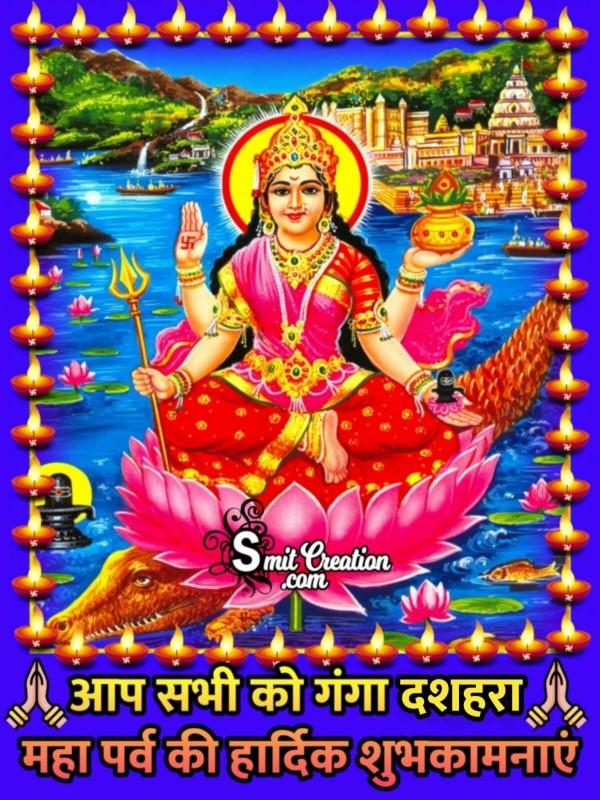 Aap Sabhi Ko Ganga Dussehra Parv Ki Hardik Shubhkamnaye