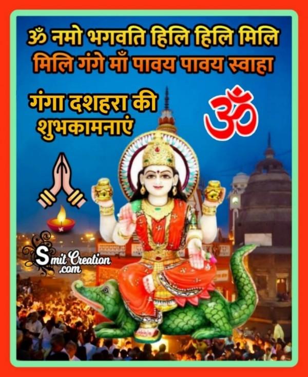 Ganga Dussehra Hardik Shubhkamnaye
