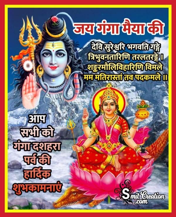 Aap Sabhi Ko Ganga Dussehra Ki Hardik Shubhkamnaye
