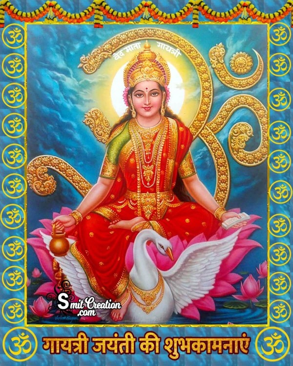 Gayatri Jayanti Ki Shubhkamnaye