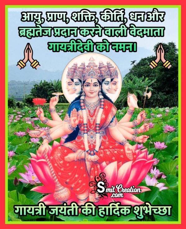 Gayatri Jayanti Ki Hardik Shubhechha