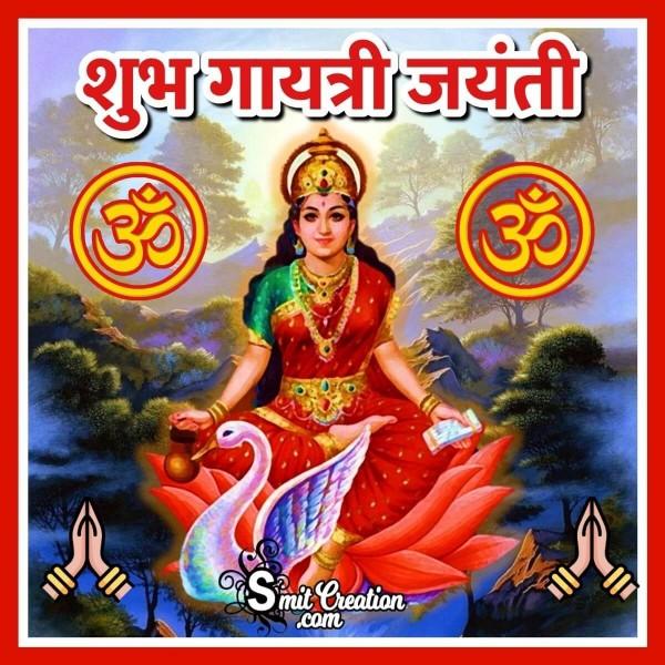 Shubh Gayatri Jayanti