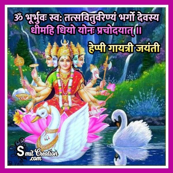 Happy Gayatri Jayanti