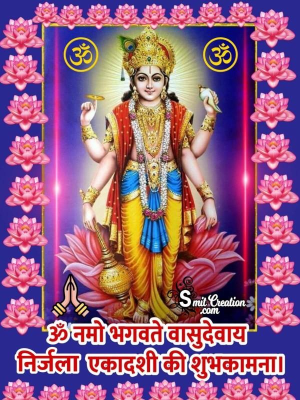 Nirjala Ekadashi Ki ShubhKamna