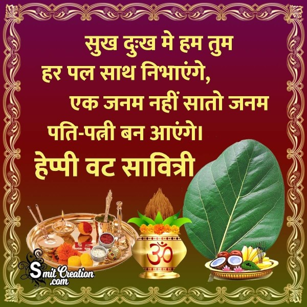 Happy Vat Savitri Hindi Wishes For Husband