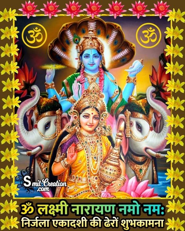 Nirjala Ekadashi Ki Dhero Shubhkamnaye