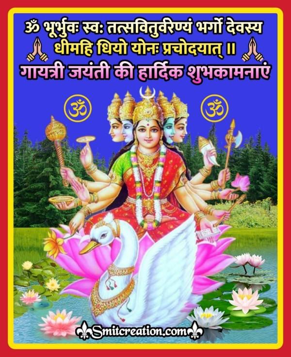 Gayatri Jayanti Ki Hardik Shubhkamnaye