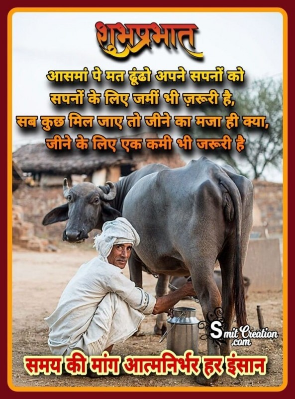 Shubh Prabhat Samay Ki Mang Aatmnirbhar Har Insaan