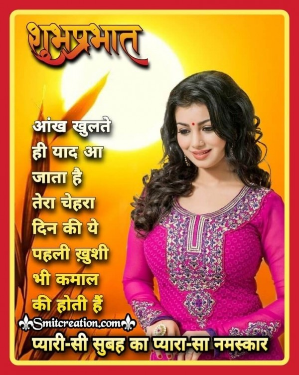 Shubh Prabhat Message For Her