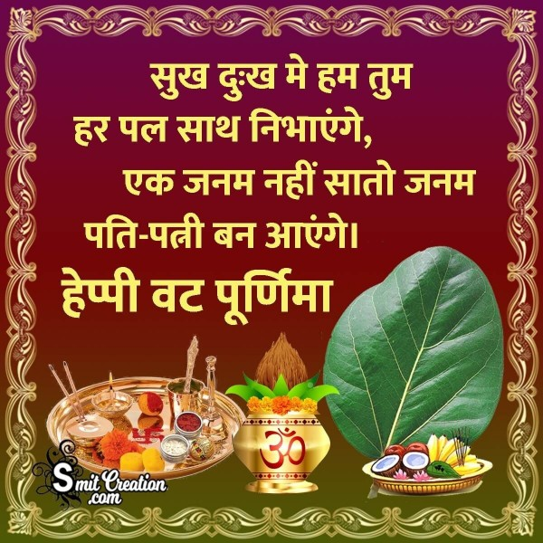 Happy Vat Purnima Hindi Wishes For Husband