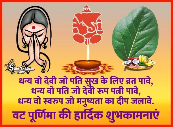 Vat Purnima Ki Hardik Shubhkamnaye