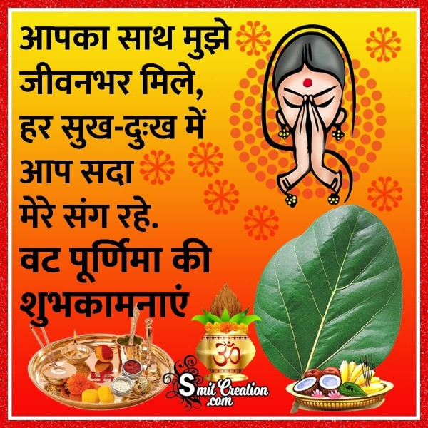 Vat Purnima Ki Pati Ke Liye Shubhkamnaye