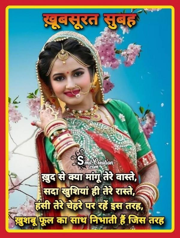 Khubsurat Subah Wishes Shayari