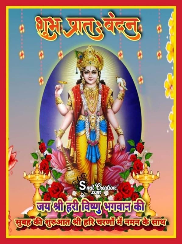 Shubh Prabhat Vandan Jai Shri Hari Vishnu