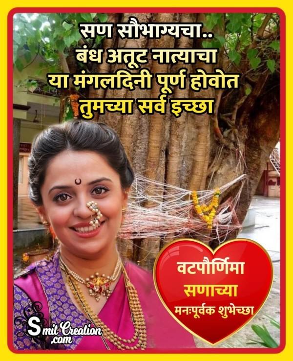 Vat Purnima Sanacha Manahpurvak Shubhechha