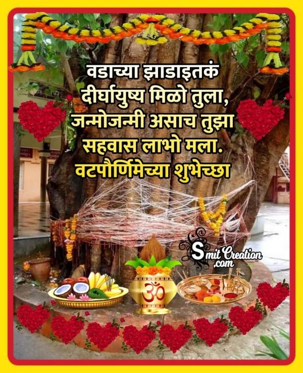 Vat Purnima Marathi Wishes Images ( वटपौर्णिमा मराठी शुभकामना इमेजेस )
