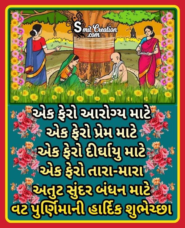 Vat Purnima Ni Hardik Shubhechha