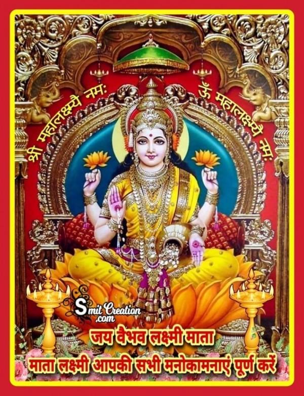 Jai Vaibhav Lakshmi Mata