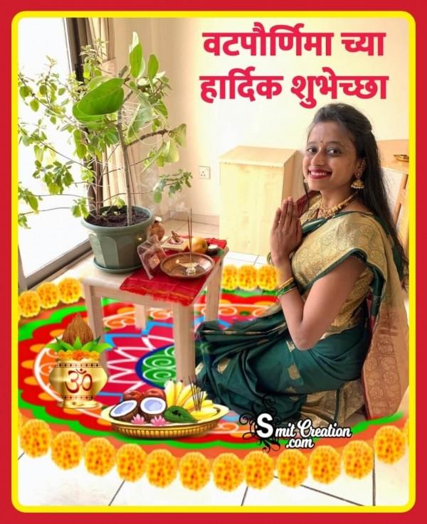 Vat Pornima Chya Hardik Shubhechha