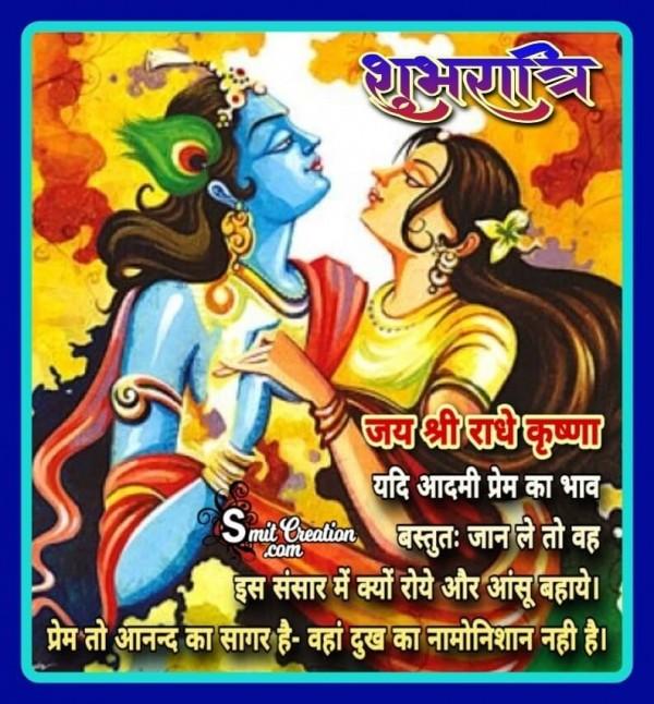 Shubh Ratri Prem Aanand Ka Sagar Hai