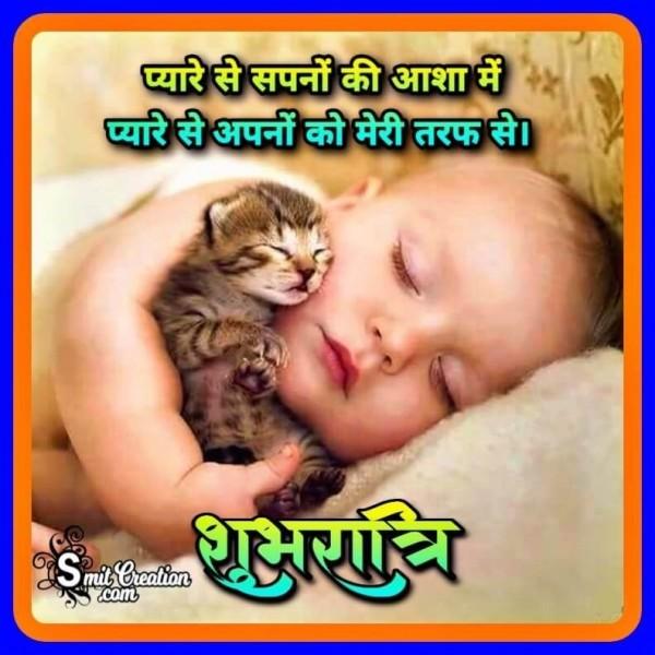 Shubh Ratri Pyare Se Sapno Ki Aasha Me