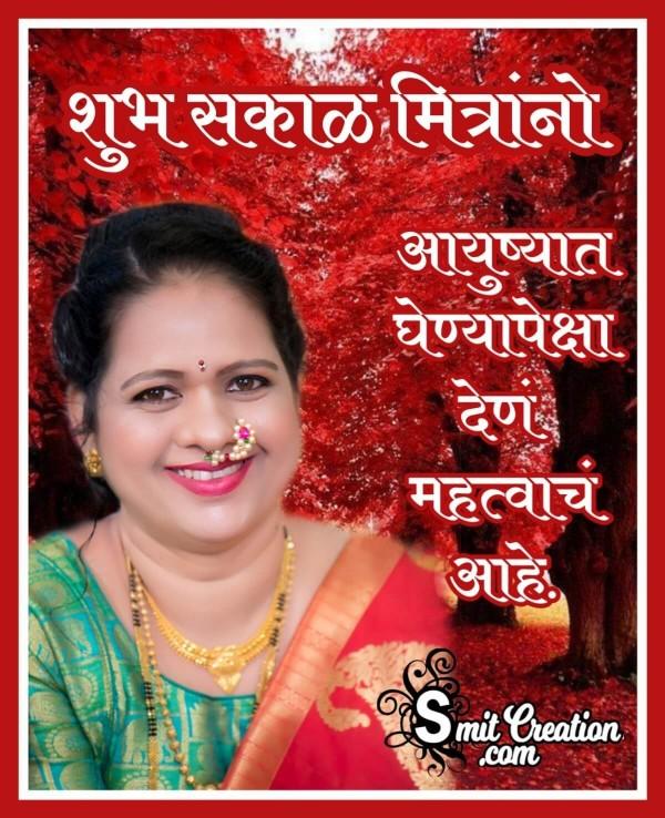 Shubh Sakal Mitranno Aayushya Suvichar