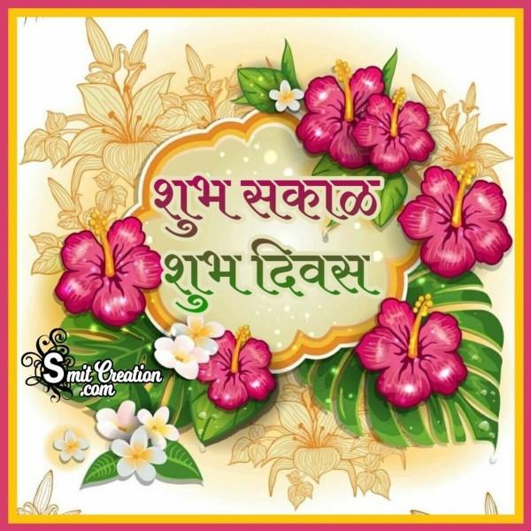 Shubh Sakal Shubh Diwas Greeting