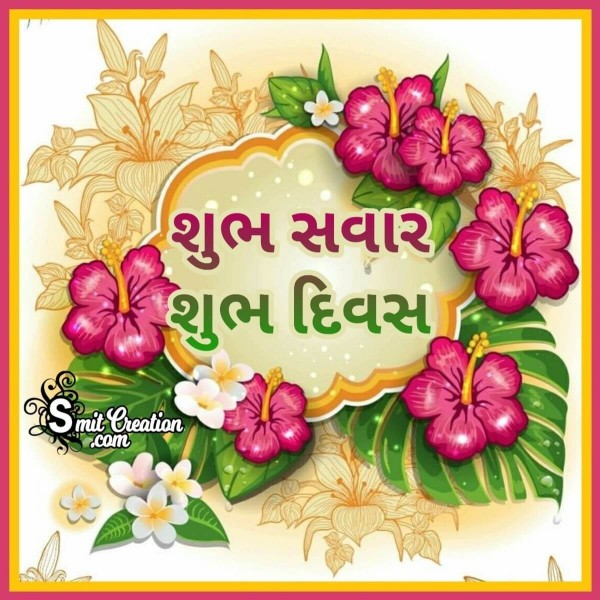 Shubh Savar Flower Images ( શુભ સવાર ફૂલોની ઈમેજેસ )