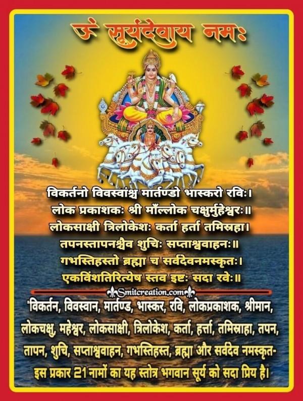Surya 21 Naam Stotra