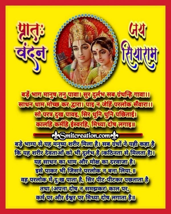 Pratah Vandan Jai Siyaram