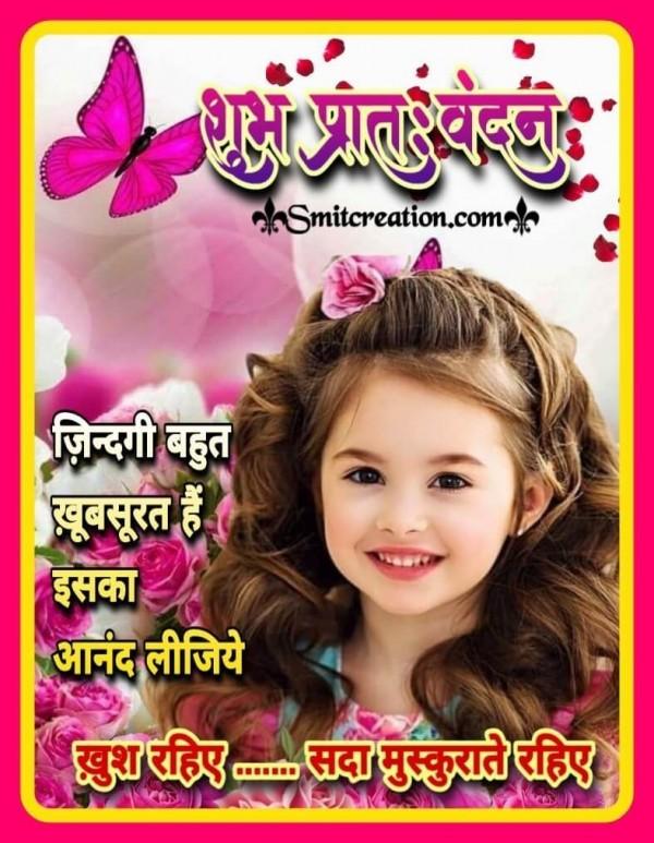 Shubh Pratah Vandan Khush Rahiye