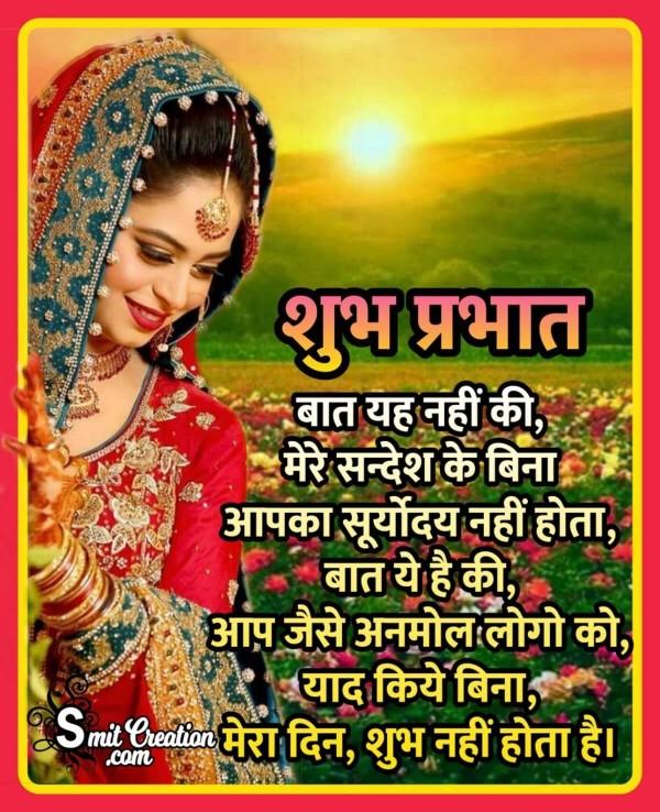 Shubh Prabhat Anmol Logo Ki Yad