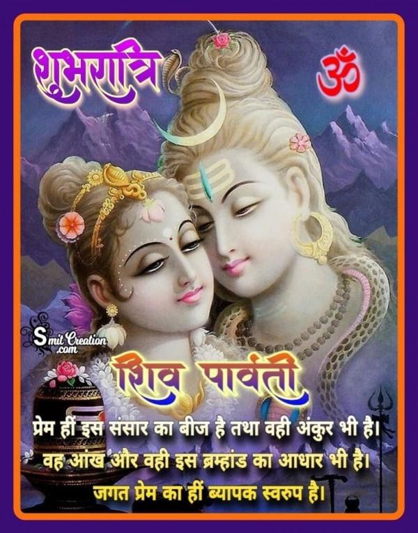 Shubh Ratri Shiv Parvati