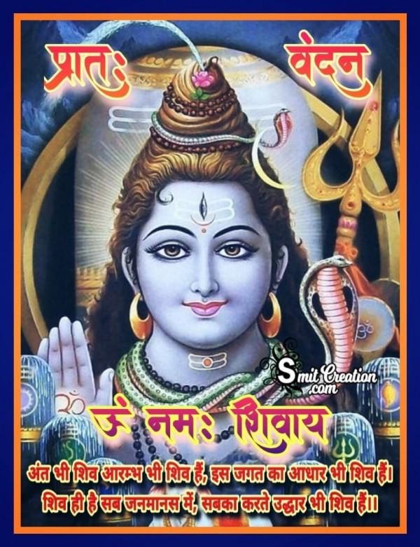 Pratah Vandan Om Namah Shivay