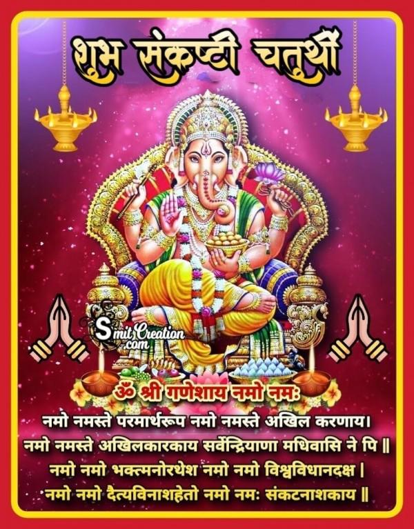 Shubh Sankashti Chaturthi