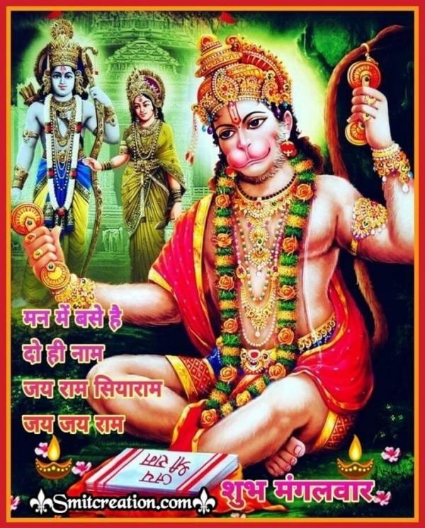 Shubh Mangalwar Jai Ram Siyaram