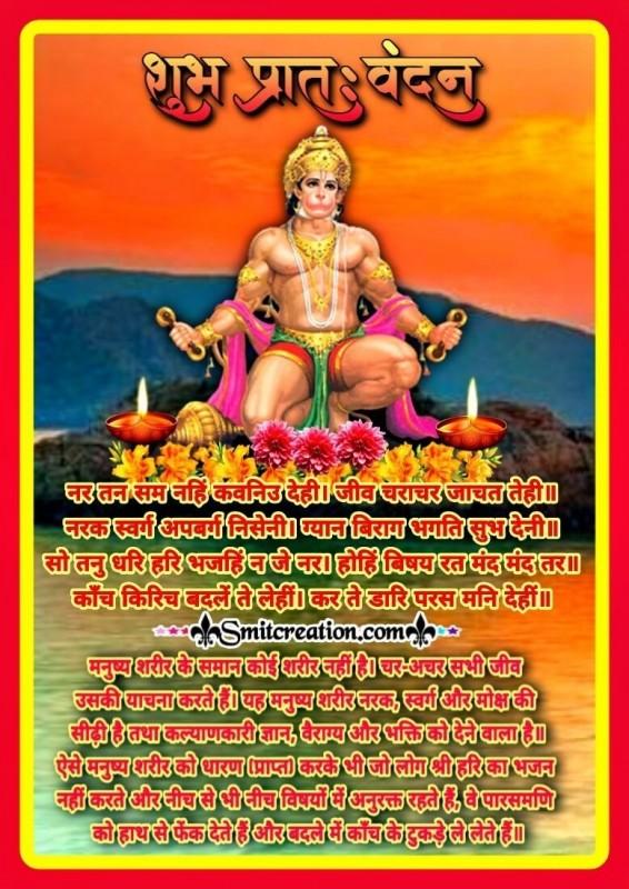Shubh Pratah Vandan Ramcharit Manas Choupai