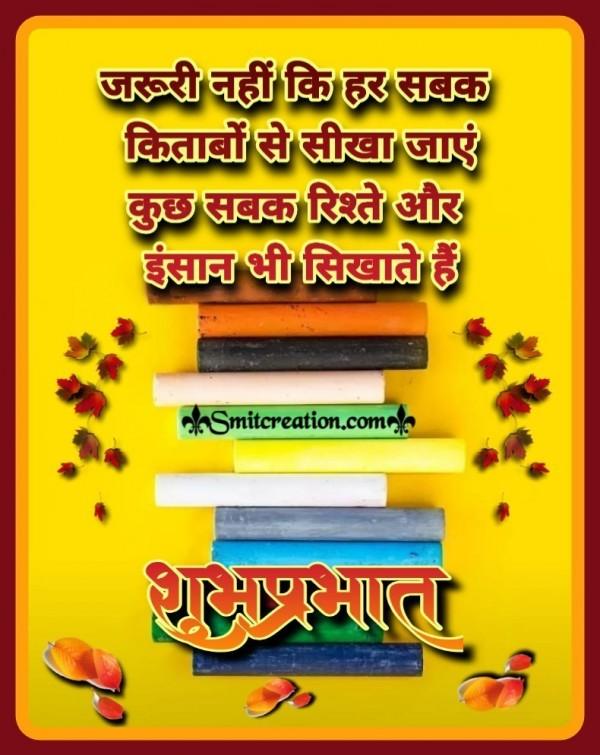 Shubh Prabhat Sabak Par Suvichar