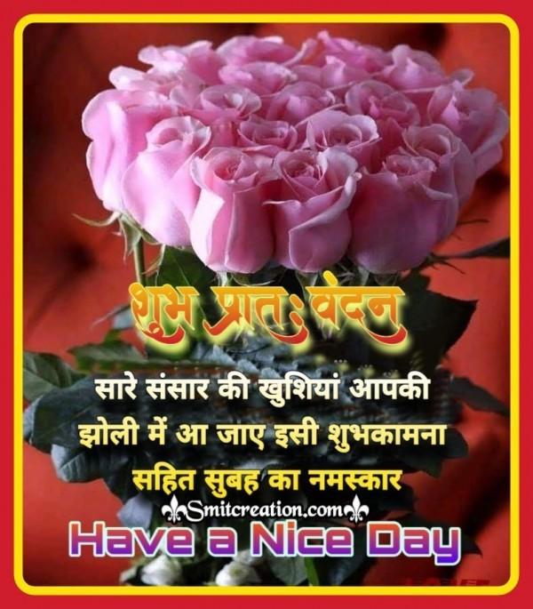 Shubh Pratah Vandan Have A Nice Day