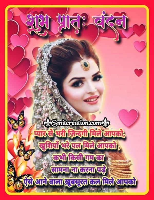 Shubh Pratah Vandan Wishes Shayari