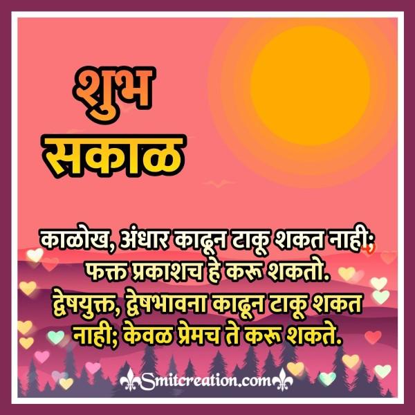 Shubh Sakal Kalokh Andhar Kadhun Taku Shakat Nahi