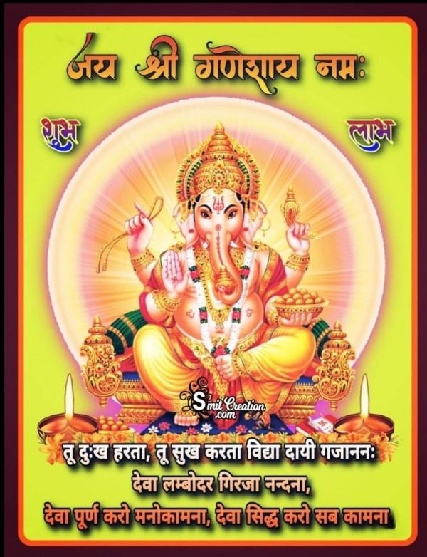 Jai Shri Ganeshay Namah