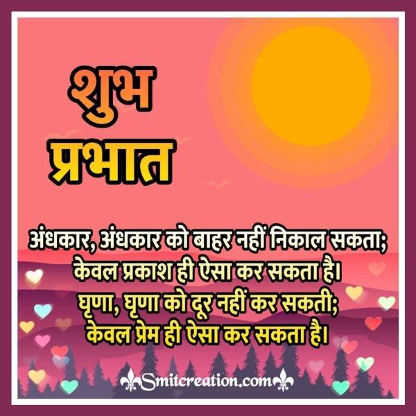 Shubh Prabhat Andhkar Suvichar