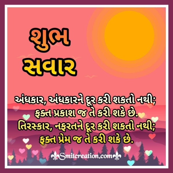 Shubh Savar Andhkar Par Suvichar