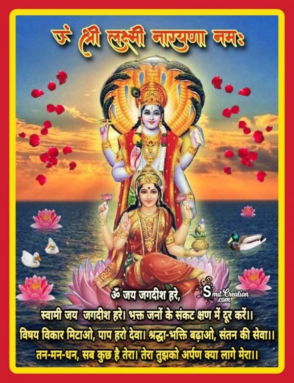 Om Jai Jagdish Hare Vishnu Bhagwan Ki Aarti