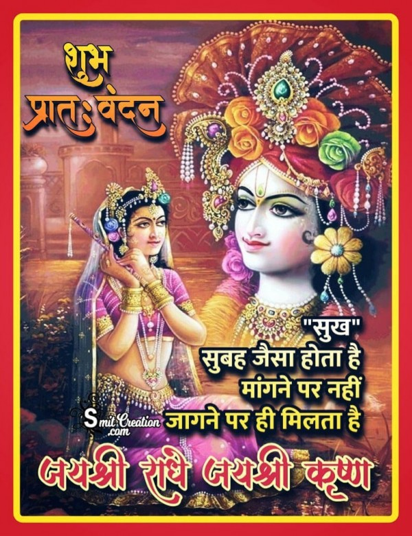 Shubh Pratah Vandan Sukh Jagne Par Milta Hai