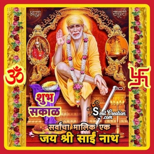 Shubh Sakal Jai Shri Sai Nath